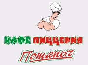 Белгород - Заказ, доставка пиццы от Потапыч