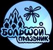 Белгород - Большой Праздник